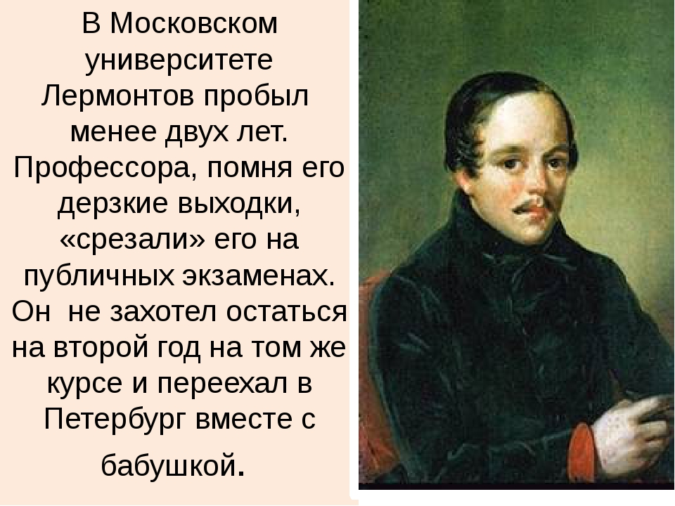 В Московском университете Лермонтов пробыл менее двух лет. Профессора, помня...