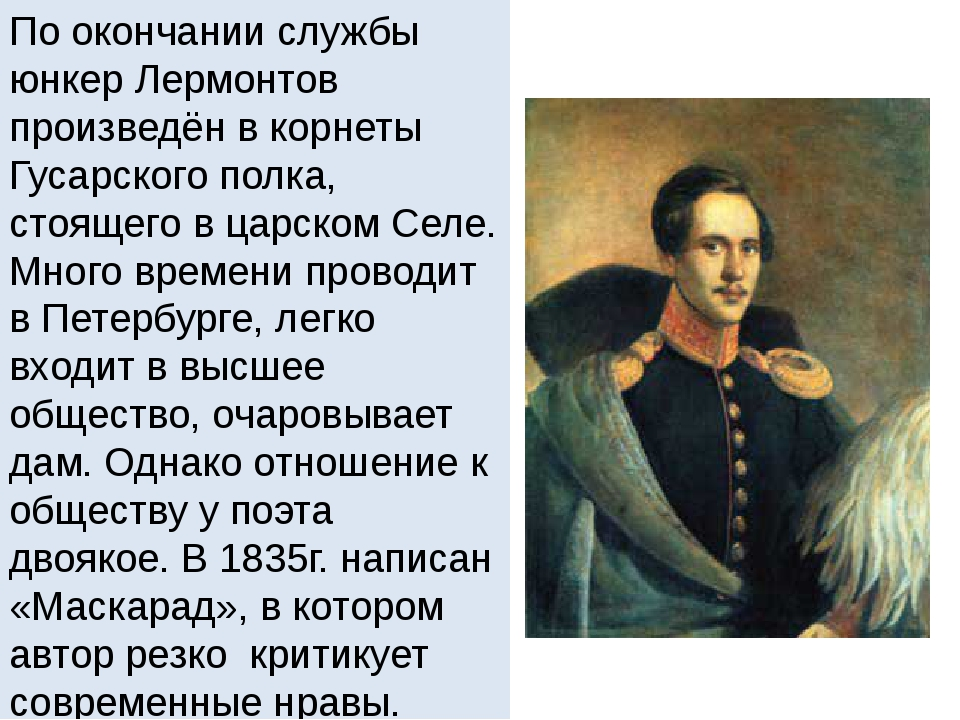По окончании службы юнкер Лермонтов произведён в корнеты Гусарского полка, с...
