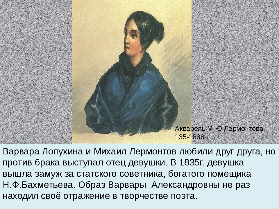 Варвара Лопухина и Михаил Лермонтов любили друг друга, но против брака высту...
