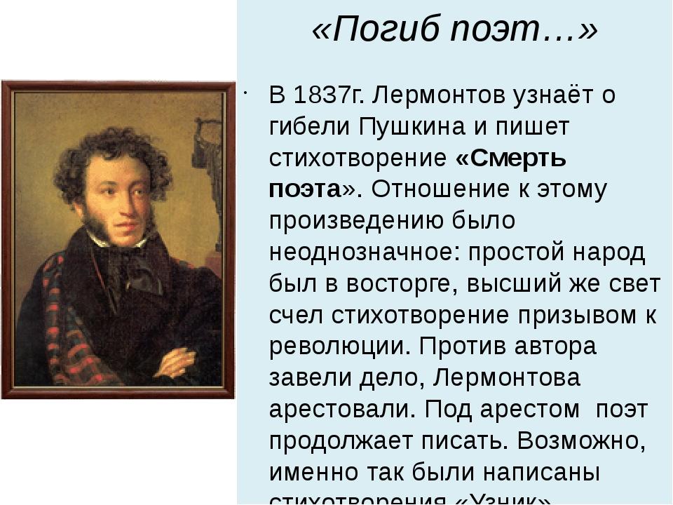 «Погиб поэт…» В 1837г. Лермонтов узнаёт о гибели Пушкина и пишет стихотворени...