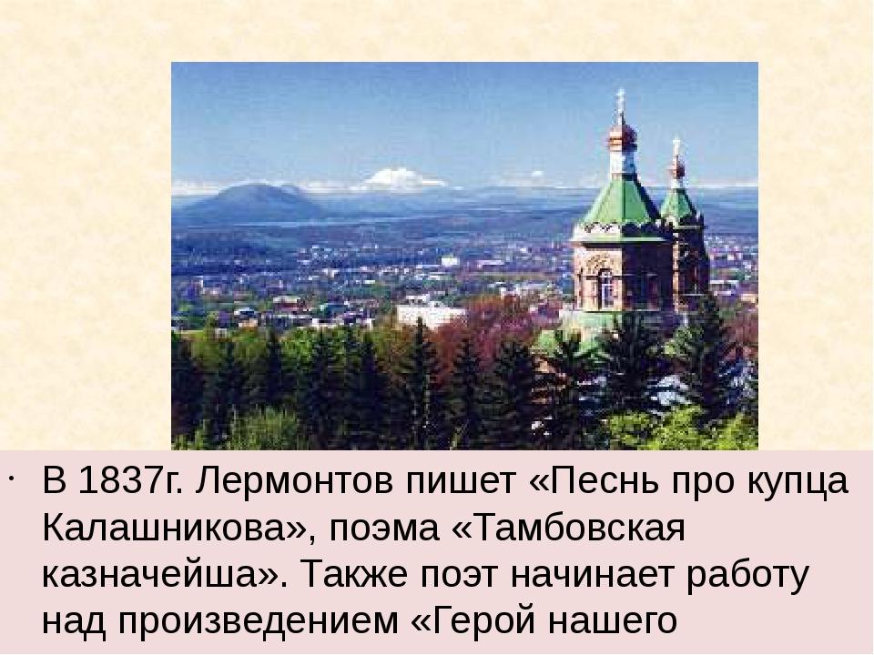 В 1837г. Лермонтов пишет «Песнь про купца Калашникова», поэма «Тамбовская ка...