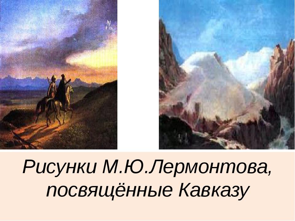 Рисунки М.Ю.Лермонтова, посвящённые Кавказу