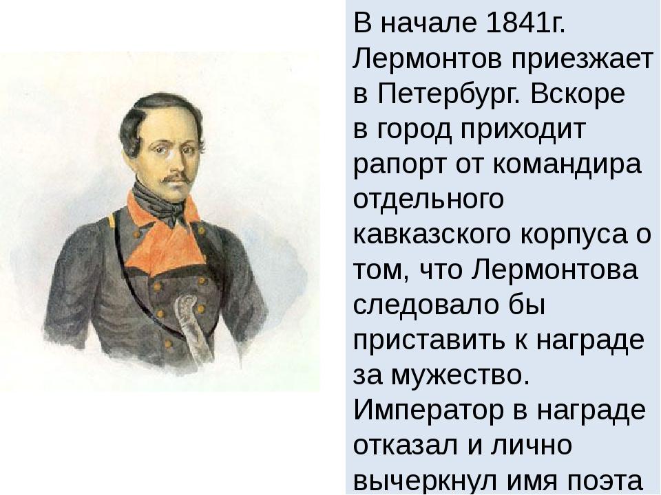В начале 1841г. Лермонтов приезжает в Петербург. Вскоре в город приходит рап...