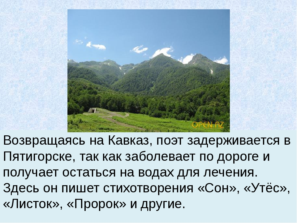 Возвращаясь на Кавказ, поэт задерживается в Пятигорске, так как заболевает по...