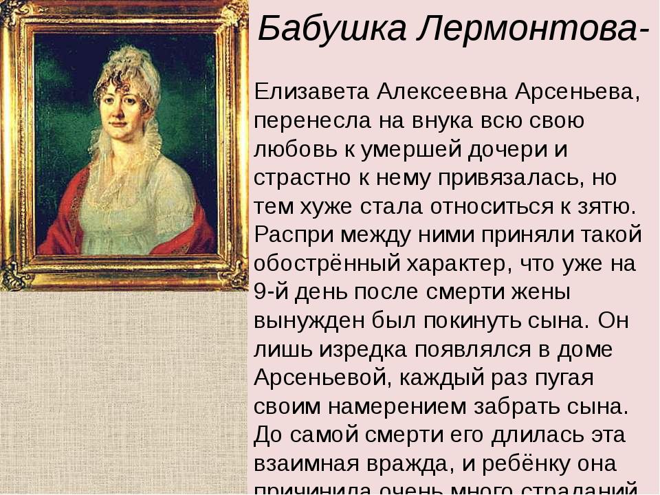 Бабушка Лермонтова- Елизавета Алексеевна Арсеньева, перенесла на внука всю св...