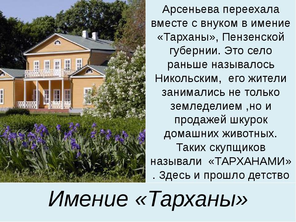 Арсеньева переехала вместе с внуком в имение «Тарханы», Пензенской губернии....