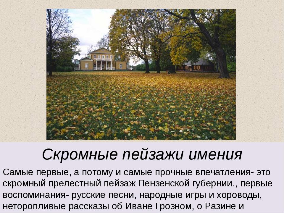 Скромные пейзажи имения Самые первые, а потому и самые прочные впечатления- э...