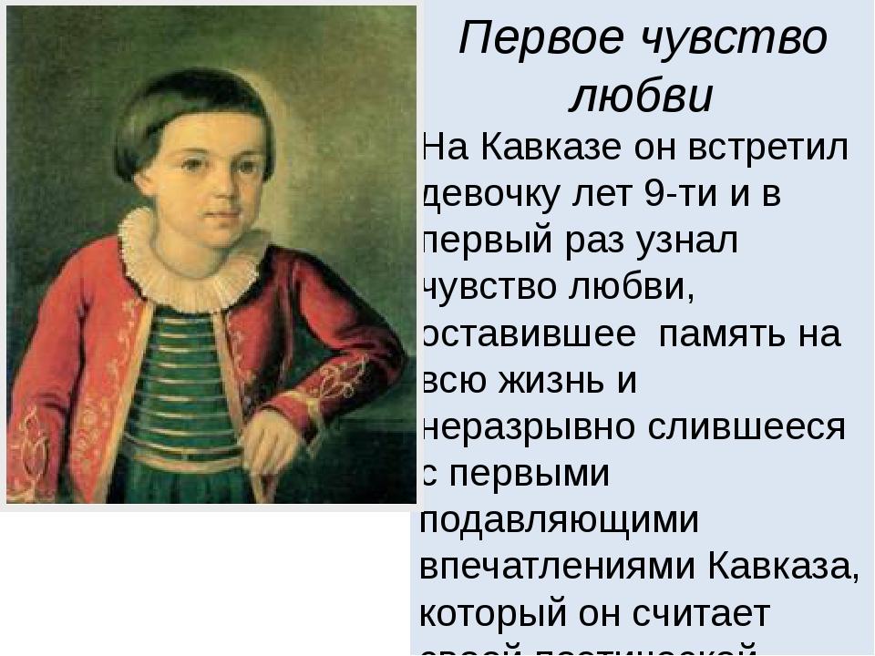 Первое чувство любви На Кавказе он встретил девочку лет 9-ти и в первый раз у...
