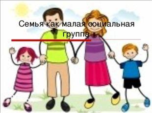 Семья как малая социальная группа