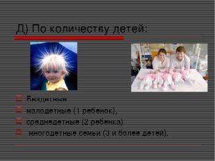 Д) По количеству детей: Бездетные малодетные (1 ребенок), среднедетные (2 реб