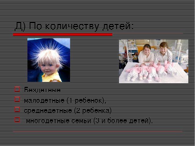 Д) По количеству детей: Бездетные малодетные (1 ребенок), среднедетные (2 реб...