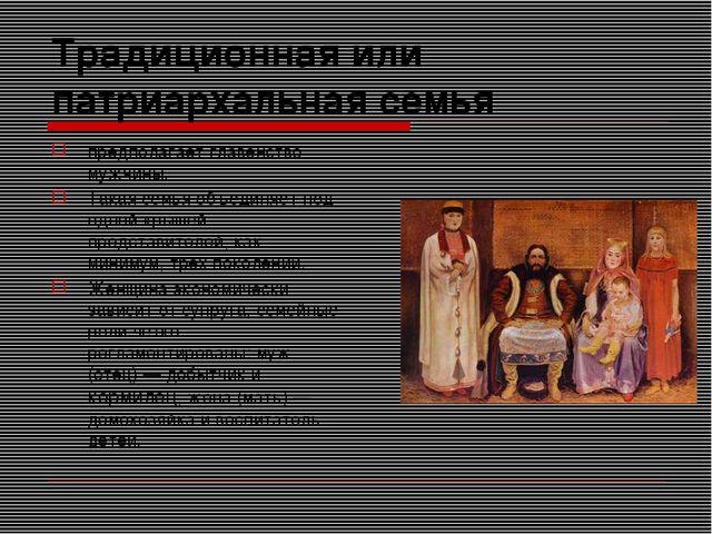 Традиционная или патриархальная семья предполагает главенство мужчины. Такая...