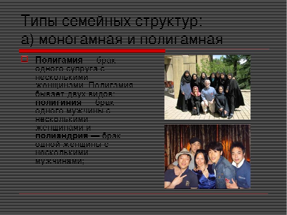 Типы семейных структур: а) моногамная и полигамная Полигамия — брак одного су...