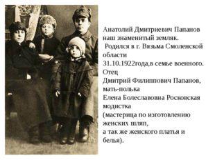 Анатолий Дмитриевич Папанов наш знаменитый земляк. Родился в г. Вязьма Смолен