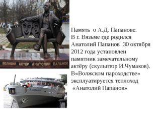 Память о А.Д. Папанове. В г. Вязьме где родился Анатолий Папанов 30 октября 2