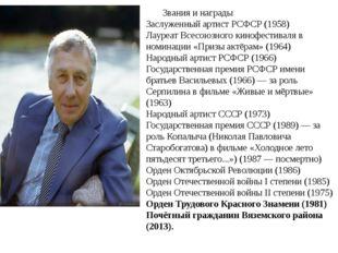 Звания и награды Заслуженный артист РСФСР (1958) Лауреат Всесоюзного кинофест