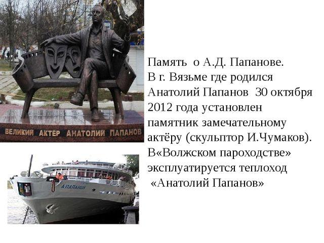 Память о А.Д. Папанове. В г. Вязьме где родился Анатолий Папанов 30 октября 2...