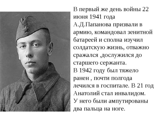 В первый же день войны 22 июня 1941 года А.Д.Папанова призвали в армию, коман...
