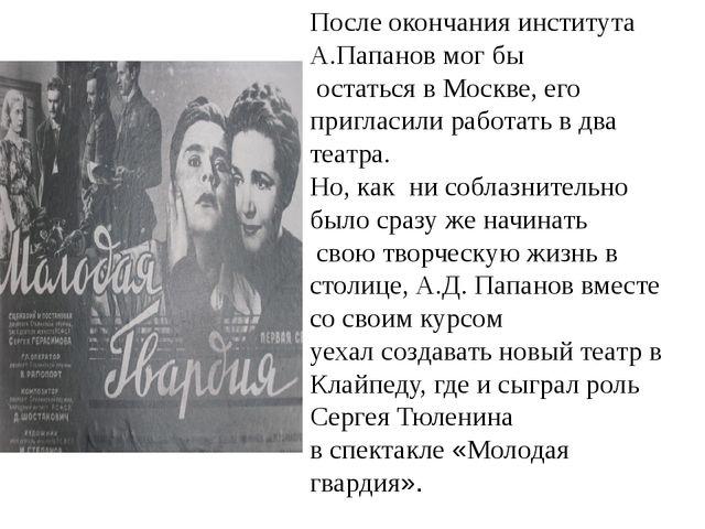 После окончания института А.Папанов мог бы остаться в Москве, его пригласили...