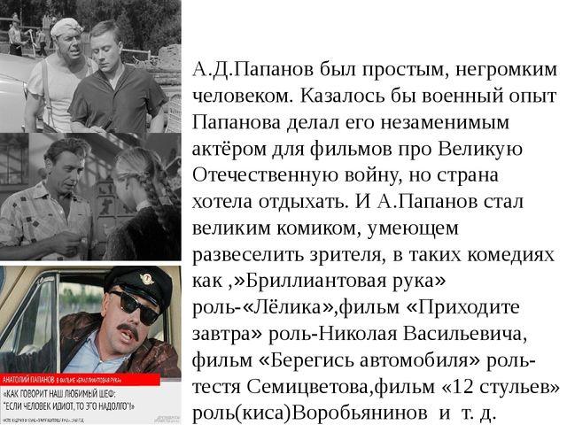 А.Д.Папанов был простым, негромким человеком. Казалось бы военный опыт Папано...