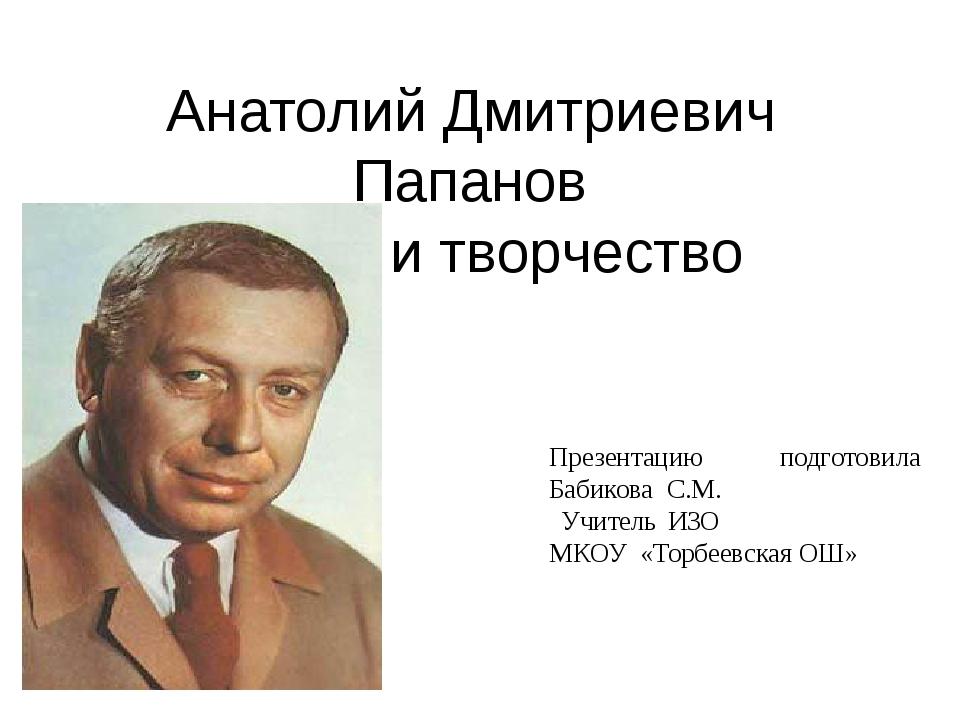 Анатолий Дмитриевич Папанов Жизнь и творчество Презентацию подготовила Бабик...
