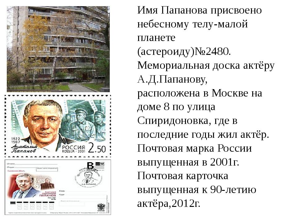 Имя Папанова присвоено небесному телу-малой планете (астероиду)№2480. Мемориа...