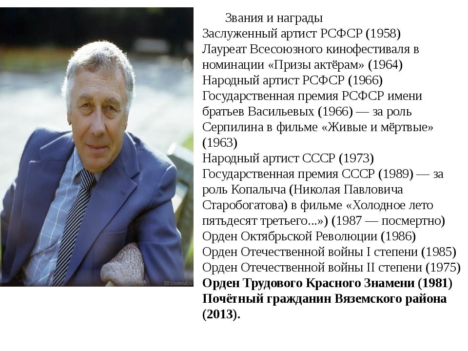 Звания и награды Заслуженный артист РСФСР (1958) Лауреат Всесоюзного кинофест...