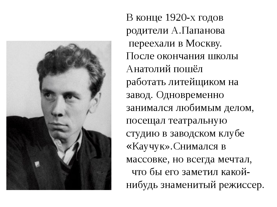 В конце 1920-х годов родители А.Папанова переехали в Москву. После окончания...