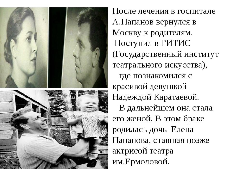После лечения в госпитале А.Папанов вернулся в Москву к родителям. Поступил в...