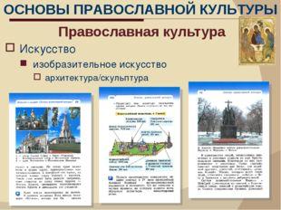 Православная культура Искусство изобразительное искусство архитектура/скульпт