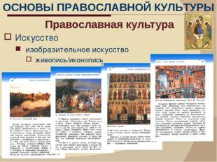 Православная культура Искусство изобразительное искусство живопись/иконопись