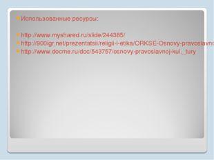 Использованные ресурсы: http://www.myshared.ru/slide/244385/ http://900igr.ne