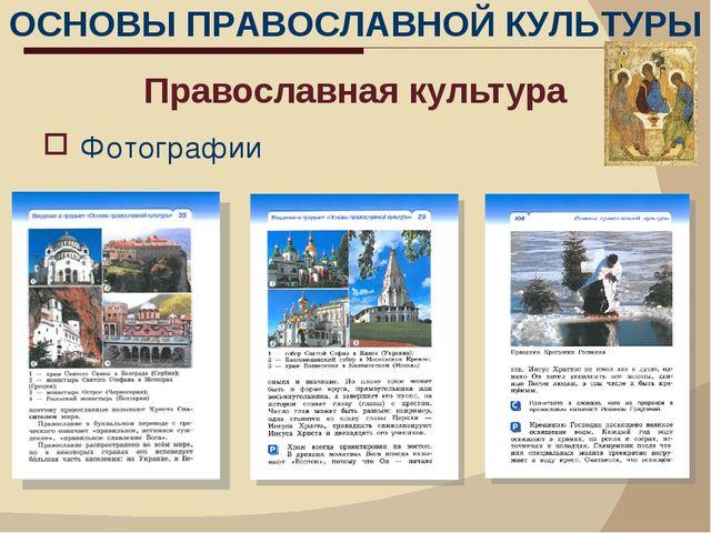 Православная культура Фотографии ОСНОВЫ ПРАВОСЛАВНОЙ КУЛЬТУРЫ