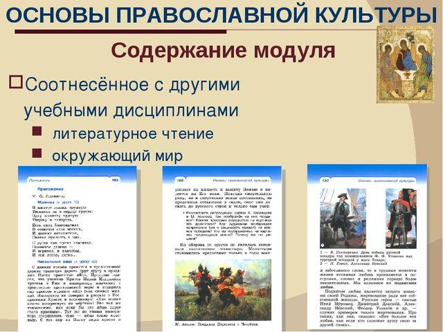 Содержание модуля Соотнесённое с другими учебными дисциплинами литературное ч...