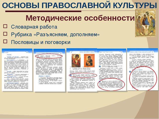 Методические особенности Словарная работа Рубрика «Разъясняем, дополняем» Пос...