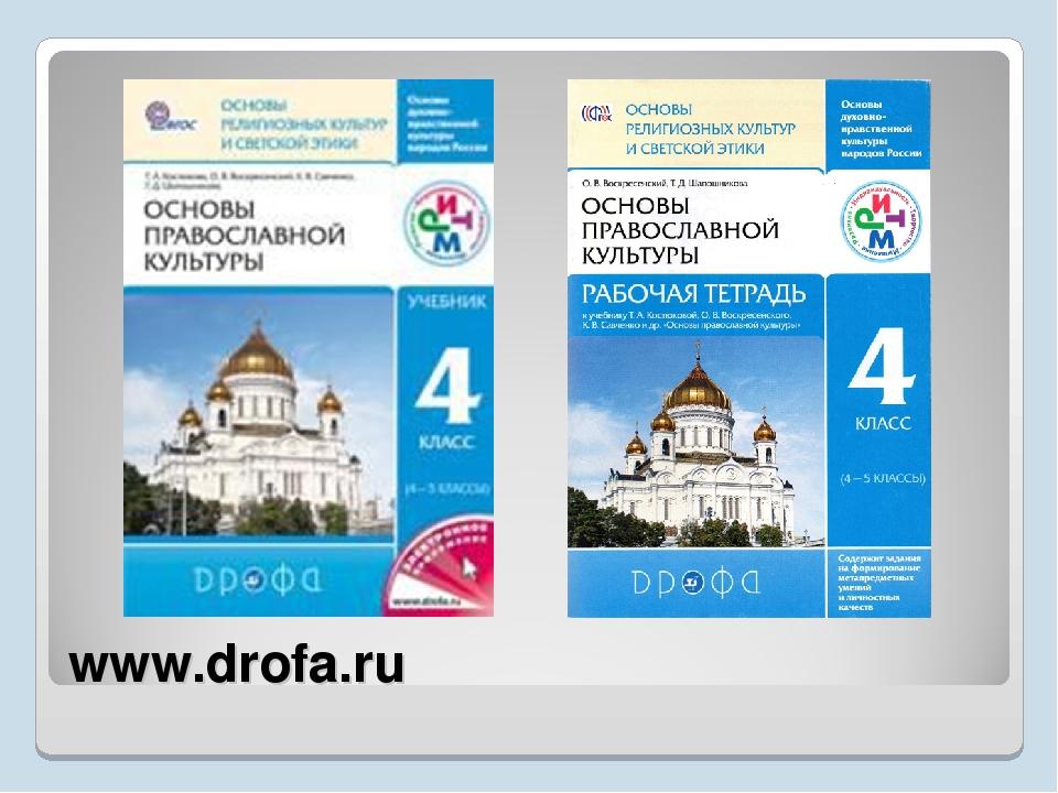 www.drofa.ru