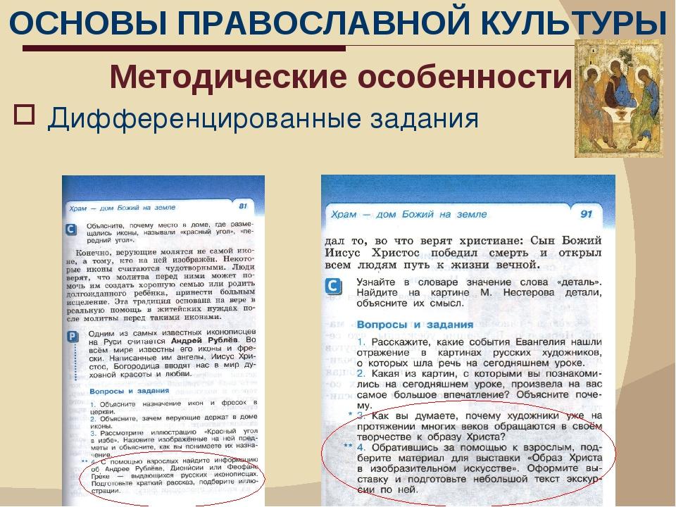 Методические особенности Дифференцированные задания ОСНОВЫ ПРАВОСЛАВНОЙ КУЛЬТ...