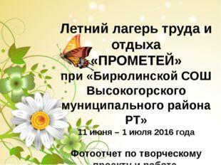 Летний лагерь труда и отдыха «ПРОМЕТЕЙ» при «Бирюлинской СОШ Высокогорского м