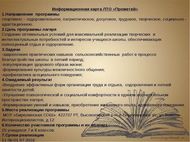 Информационная карта ЛТО «Прометей» 1.Направление программы спортивно – оздор...