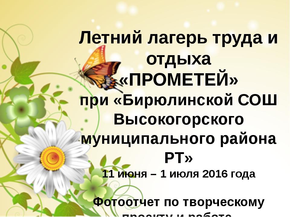 Летний лагерь труда и отдыха «ПРОМЕТЕЙ» при «Бирюлинской СОШ Высокогорского м...
