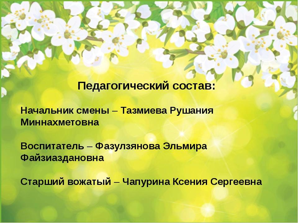 Педагогический состав: Начальник смены – Тазмиева Рушания Миннахметовна Воспи...