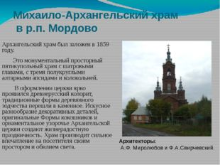 Михаило-Архангельский храм в р.п. Мордово Архангельский храм был заложен в 18