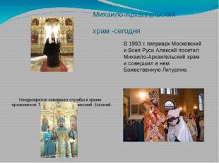 Неоднократно совершал службы в храме архиепископ Тамбовский и Мичуринский Ев