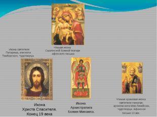 Икона Христа Спасителя. Конец 19 века Чтимая икона Смоленской Божией Матери