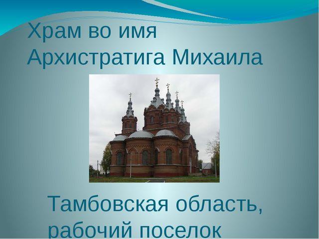 Храм во имя Архистратига Михаила Тамбовская область, рабочий поселок Мордово...