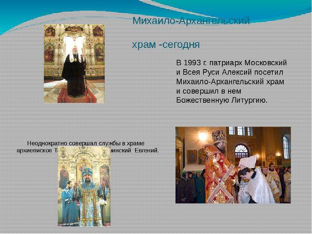 Неоднократно совершал службы в храме архиепископ Тамбовский и Мичуринский Ев...