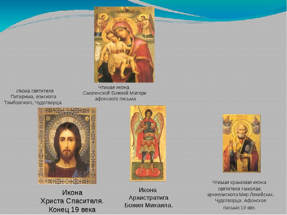 Икона Христа Спасителя. Конец 19 века Чтимая икона Смоленской Божией Матери...