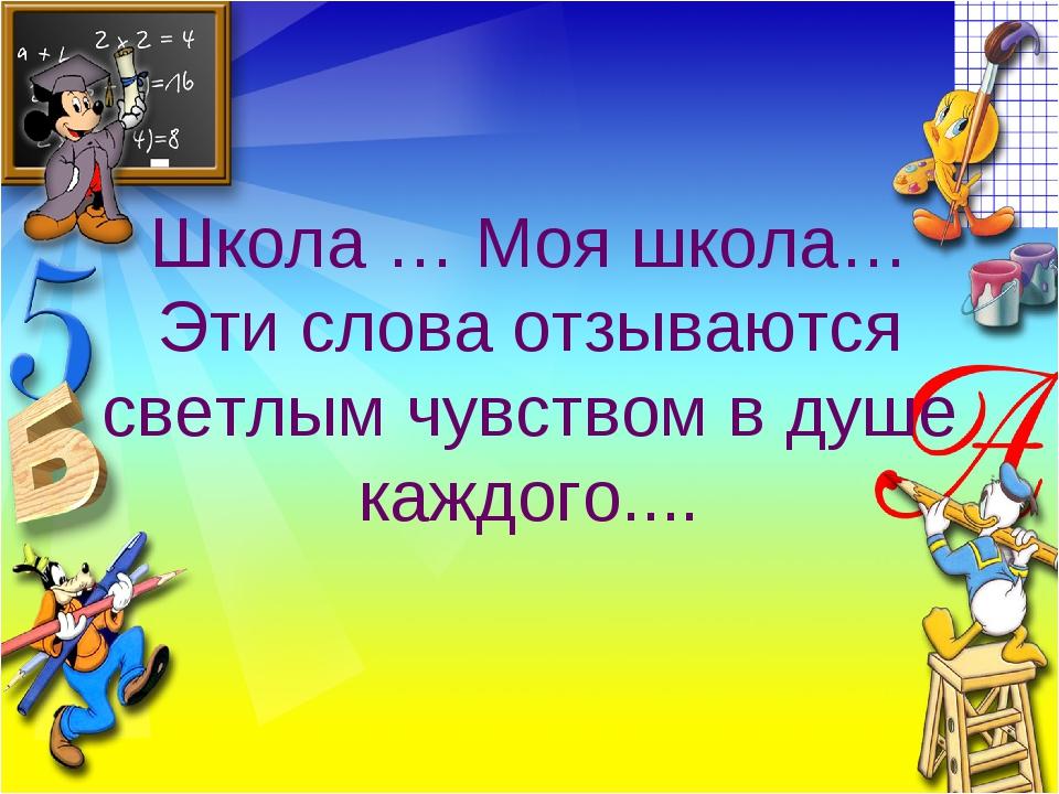 Школа … Моя школа… Эти слова отзываются светлым чувством в душе каждого....
