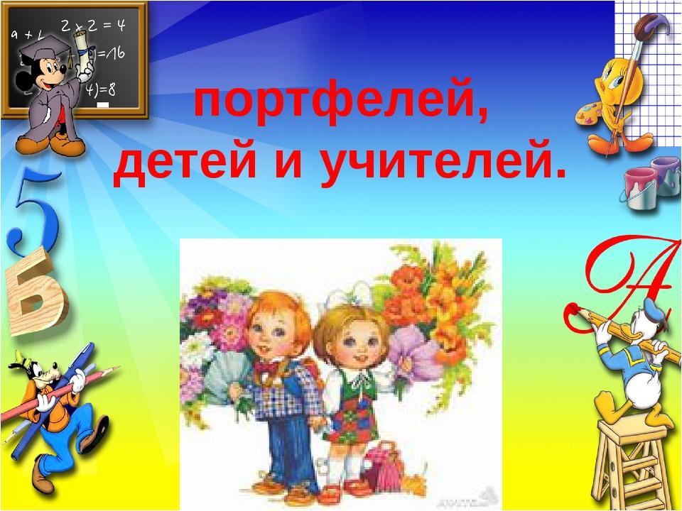 портфелей, детей и учителей.