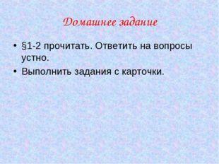 Домашнее задание §1-2 прочитать. Ответить на вопросы устно. Выполнить задания